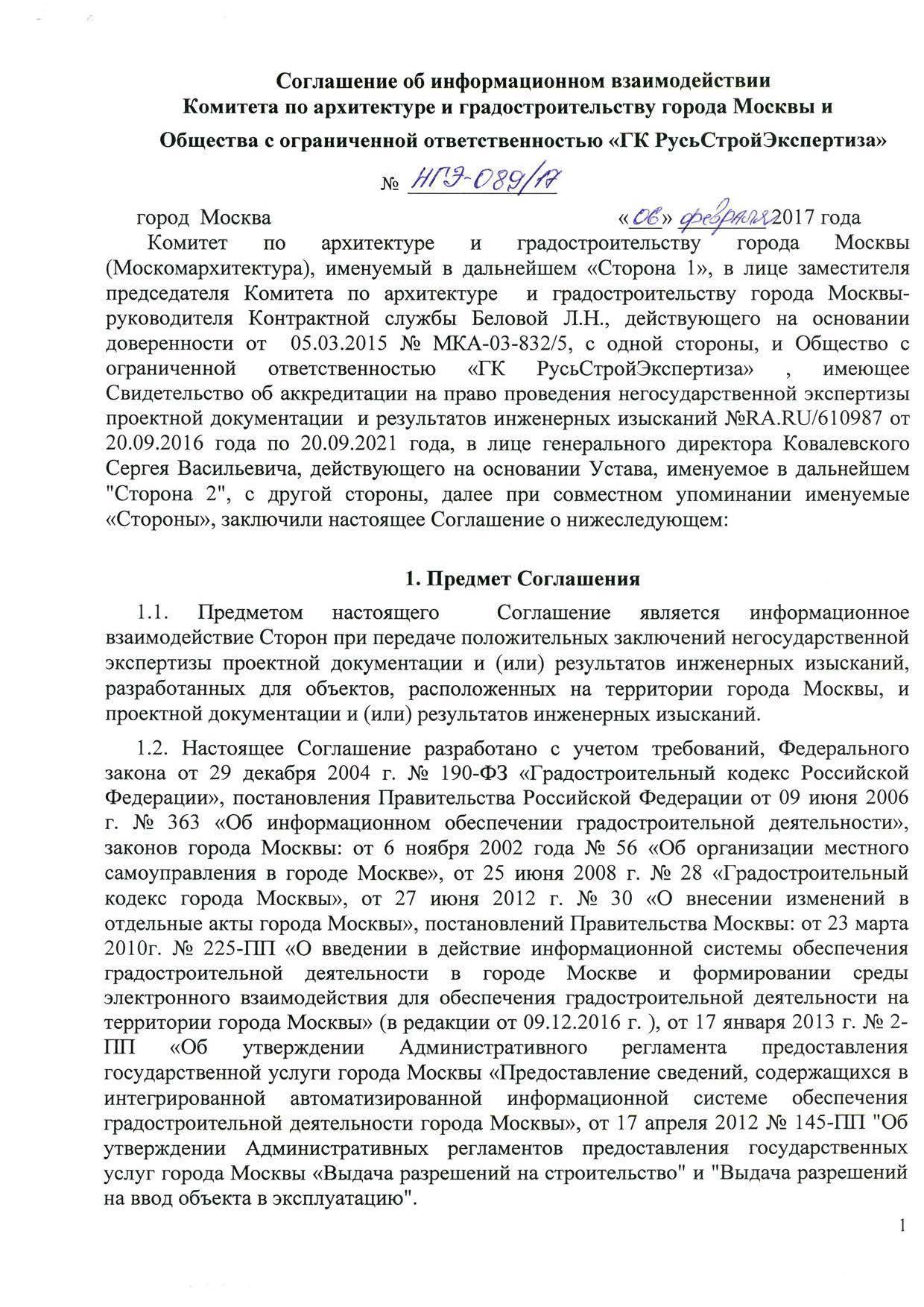 Градостроительный кодекс экспертиза сметной документации